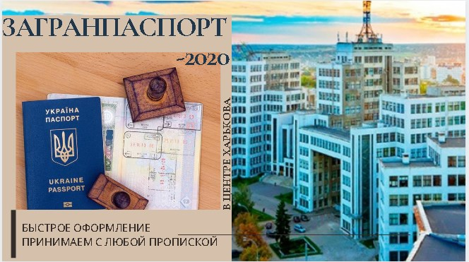 Загранпаспорт на 10 лет нового образца