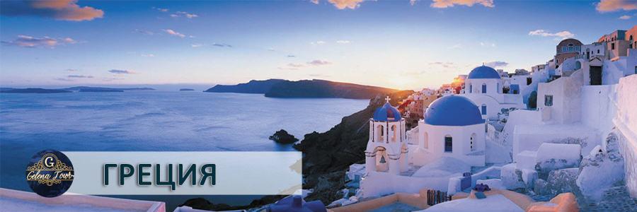 Греция раннее бронирование туров Гелена тур картинка