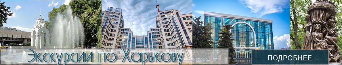 фото Экскурсии по Харькову Гелена тур