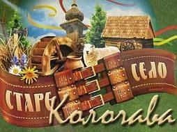 старе село лого