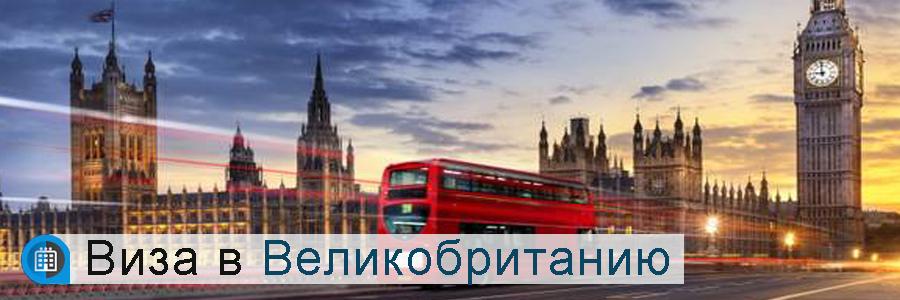 Поездка в англию без визы член семьи гражданина ес