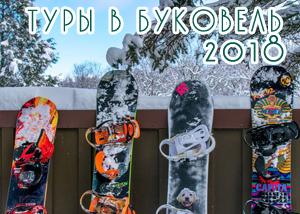 картинка Туры в Буковель из Харькова 2018 Гелена тур