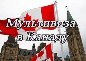 виза в канаду гелена тур