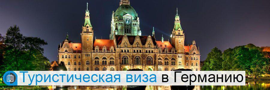 Turisticheskaya-viza-v-Germaniyu