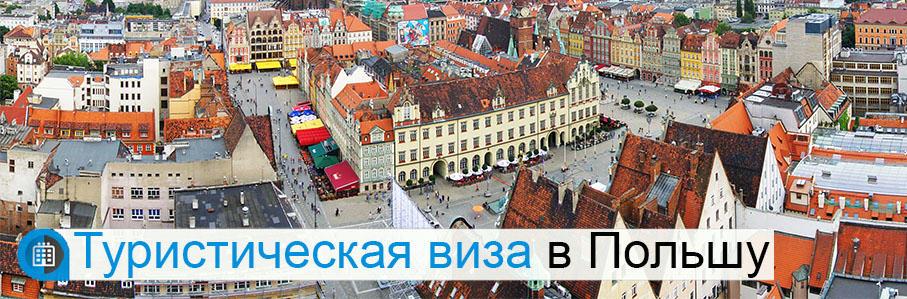 Turisticheskaya-viza-v-Polshu