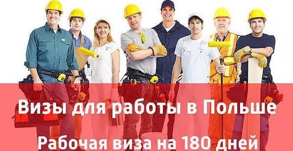 rabochaya-vyza-v-polshu__48185663m