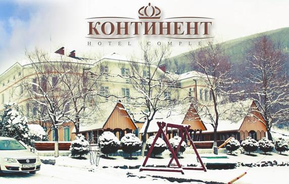 Туры на Новый год и Рождество Карпаты отель Континент картинка