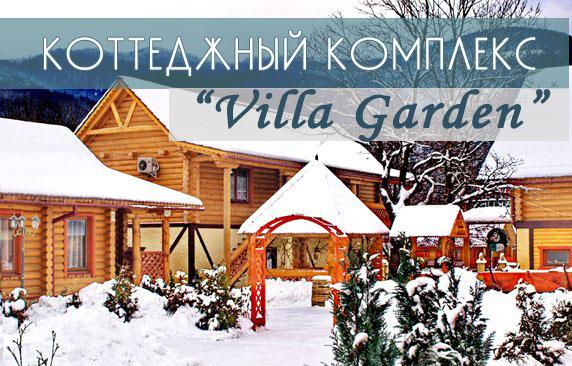 картинка Коттеджи вилла гарден Новогодние туры из Харькова 2019