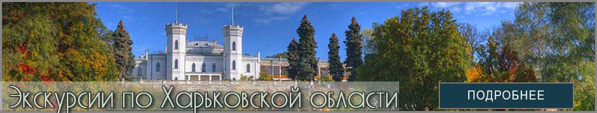 экскурсии по Харьковской области гелена тур