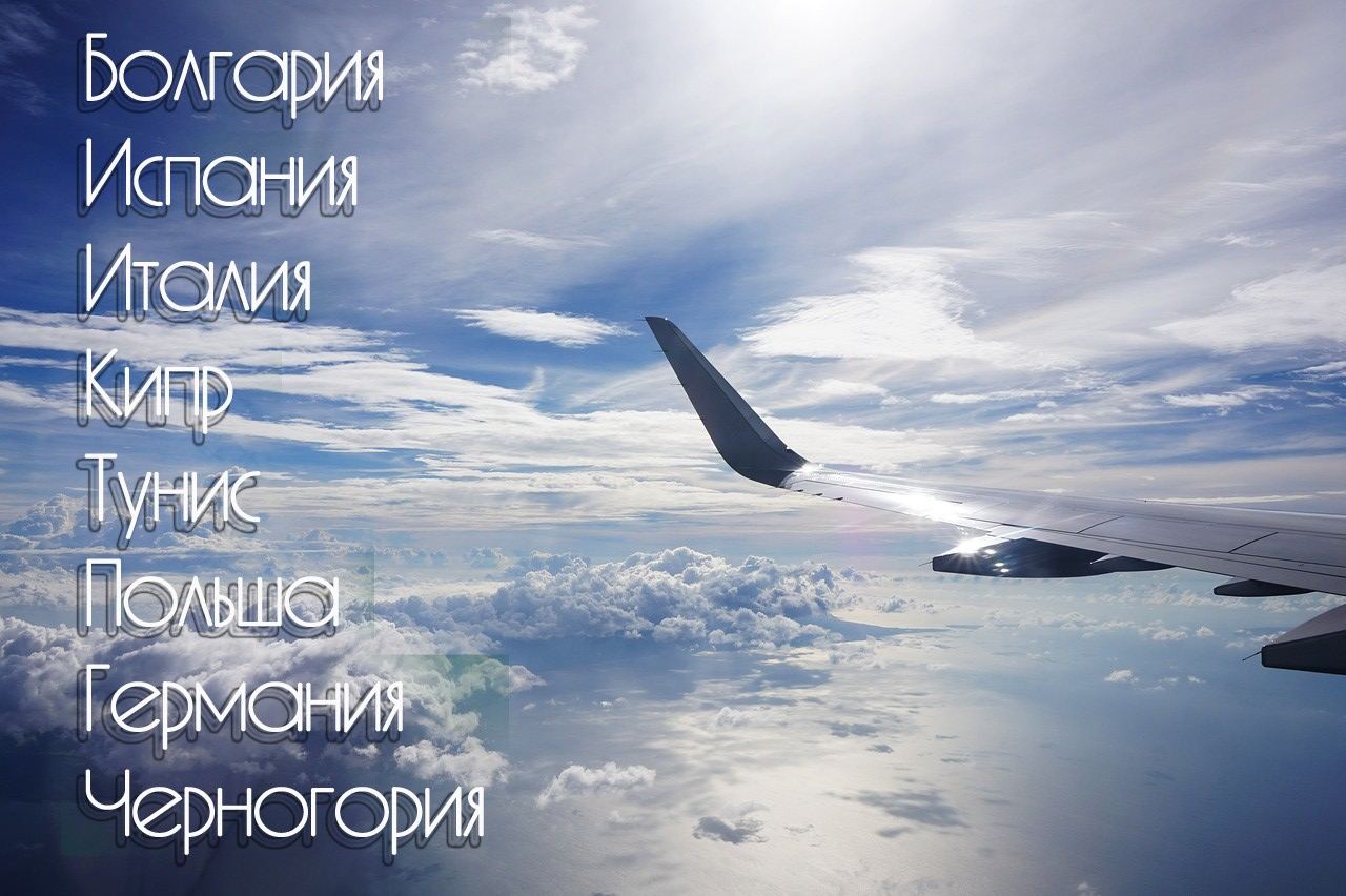 новые недорогие направления отдыха доступны в Харькове картинка