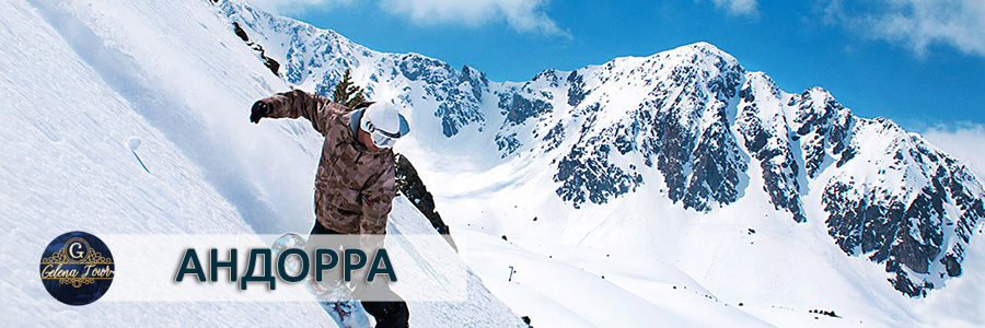 фото Андорра горнолыжные туры раннее бронирование Гелена Тур