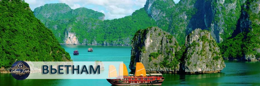 фото Вьетнам туры из Киева прямые рейсы