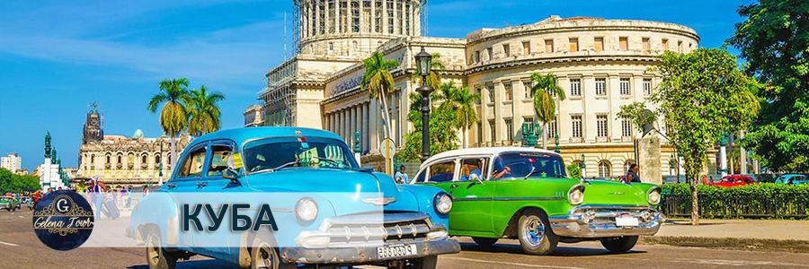 фото Куба из Киева раннее бронирование Гелена тур