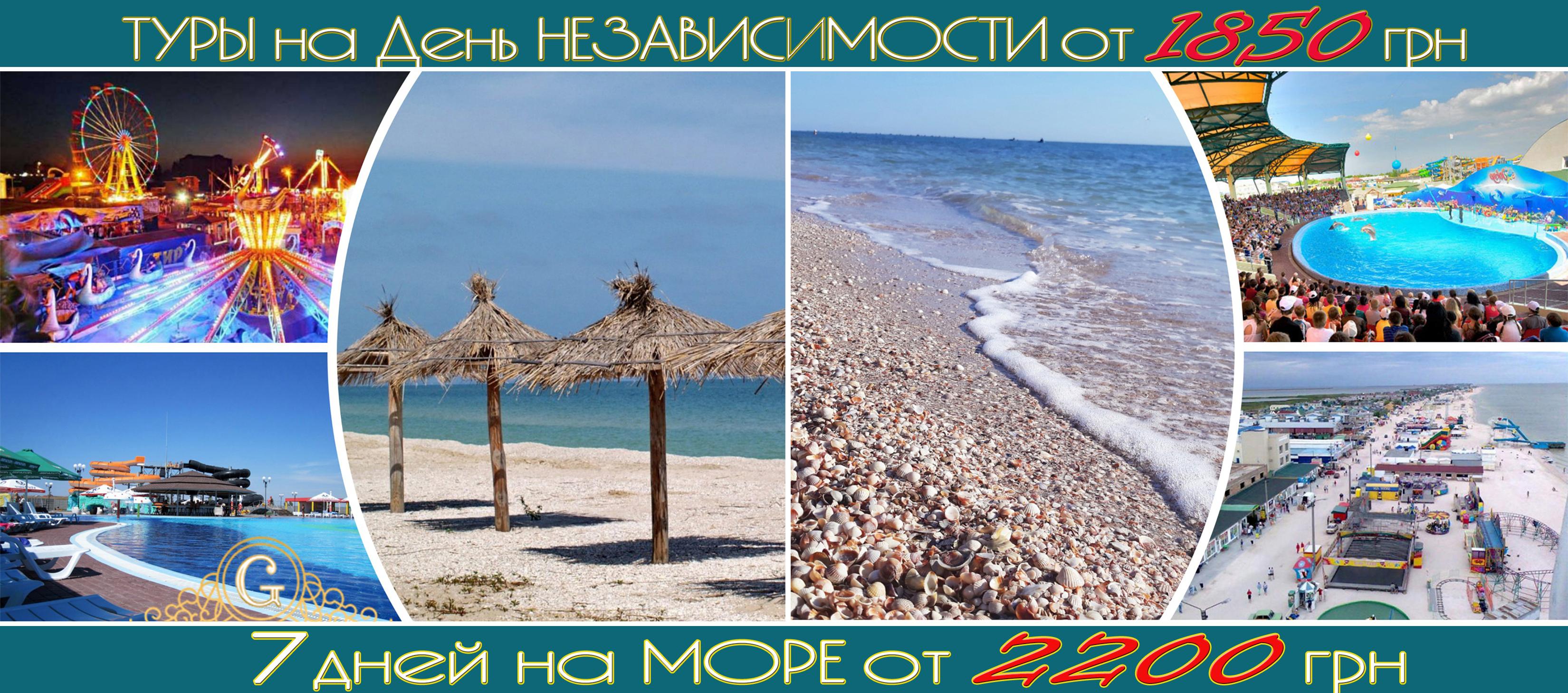 фото Отдых-в-Кирриловке-из-Харькова-развлечения-Азовское-море-картинка