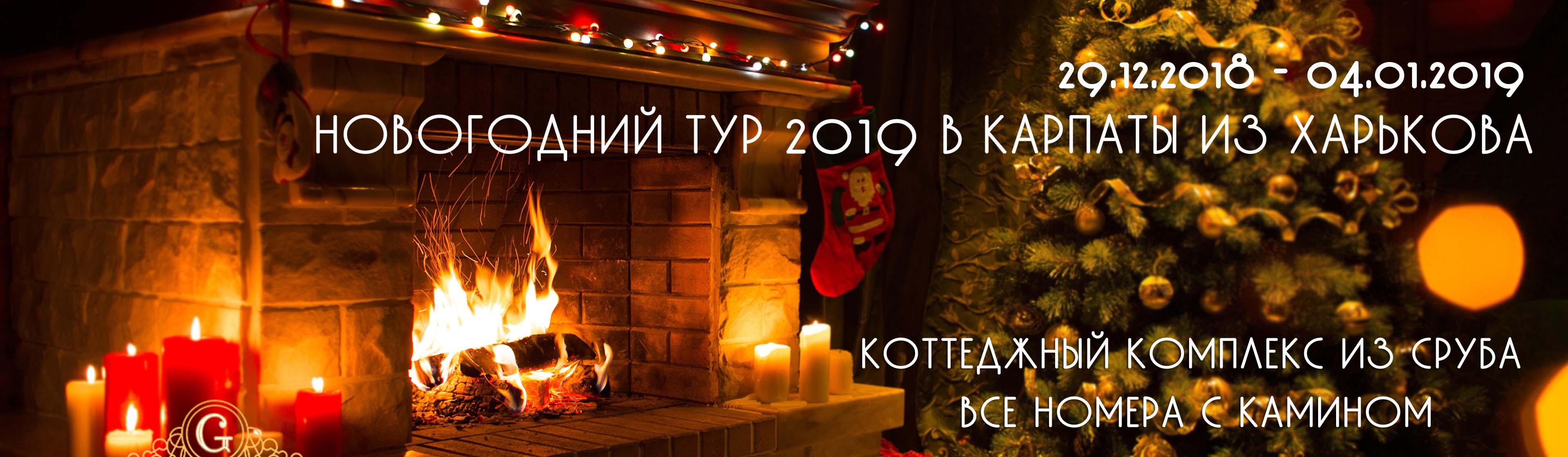 фото Новогодний тур в Карпаты из Харькова 2019