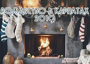 Фото Рождество в Карпатах 2019 у камина