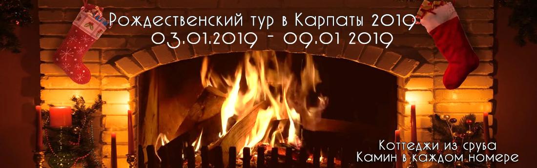 картинка Туры на Рождество в Карпаты из Харькова с экскурсиями