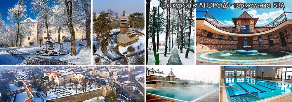 картинка экскурсия в Ужгород и СПА Золотая гора